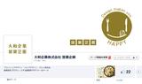 弊社営業企画のFBページ立ち上げのお知らせ