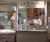 「ロカンダ」 『うめはんバルNight 日本酒祭り』開催の様子