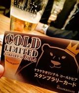 「COLD limited(コールドリミテッド)」販売開始!