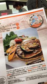 「ロカンダ」滋賀 食・感レストランフェア