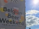 『ベルギービールウィークエンド大阪 2018』‐初日‐